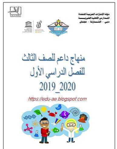 مذكرة العلوم للصف الثالث الفصل الدراسي الأول2019-2020  - مناهج الامارات