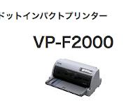 Epson VP-F2000 ドライバ ダウンロード - Windows, Mac