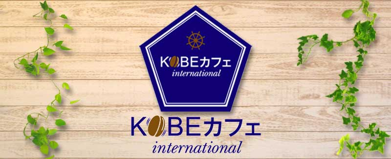 KOBE Café international + Kimono Upcycle [Wafu Colle]