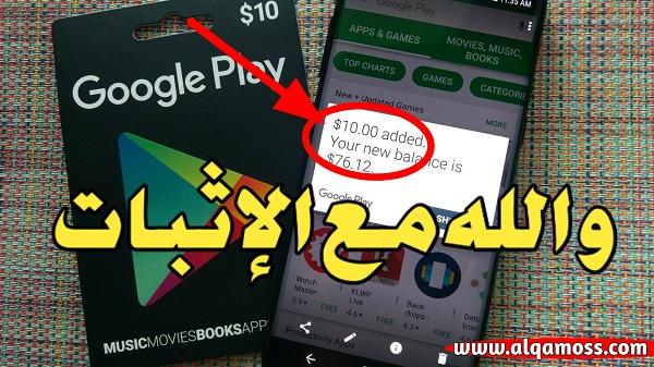 افضل طريقة لربح بطاقات جوجل بلاي مجانا