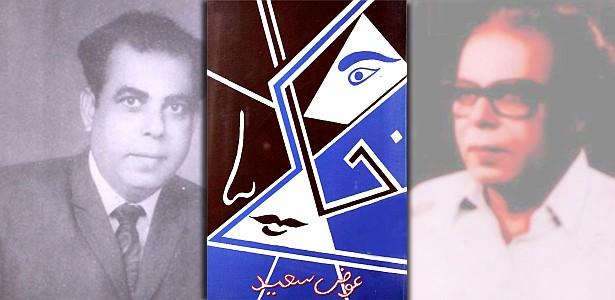 Khaake_Awaz-Sayeed