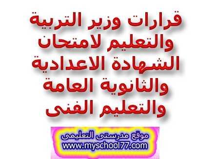 قرارات وزير التربية والتعليم لامتحان الشهادة الاعدادية والثانوية العامة والتعليم الفنى