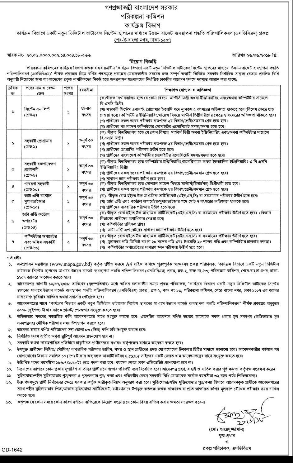 Planning Comission Job Circular 2018