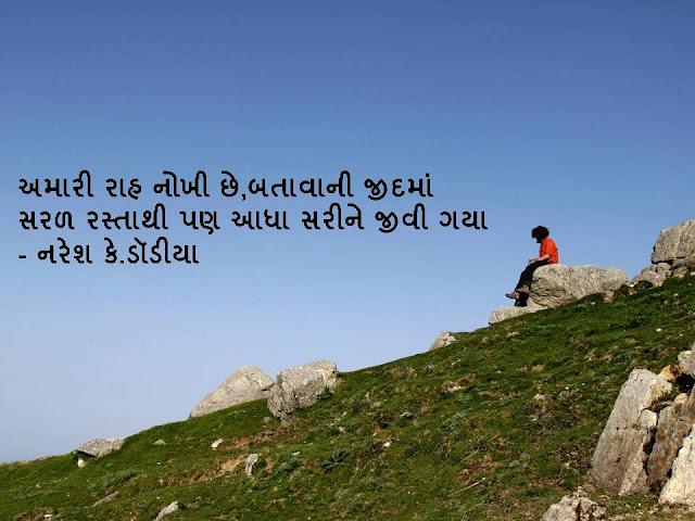 अमारी राह नोखी छे,बतावानी जीदमां Gujarati Sher By Naresh K. Dodia