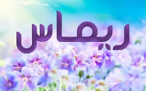 معنى أسم ريماس وحكم التسمية بهذا الأسم فى الإسلام