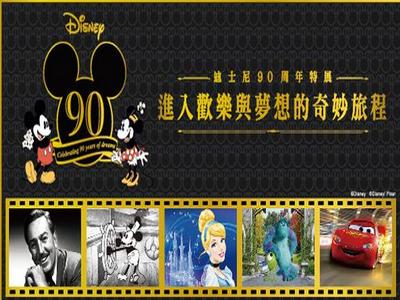 迪士尼展2015