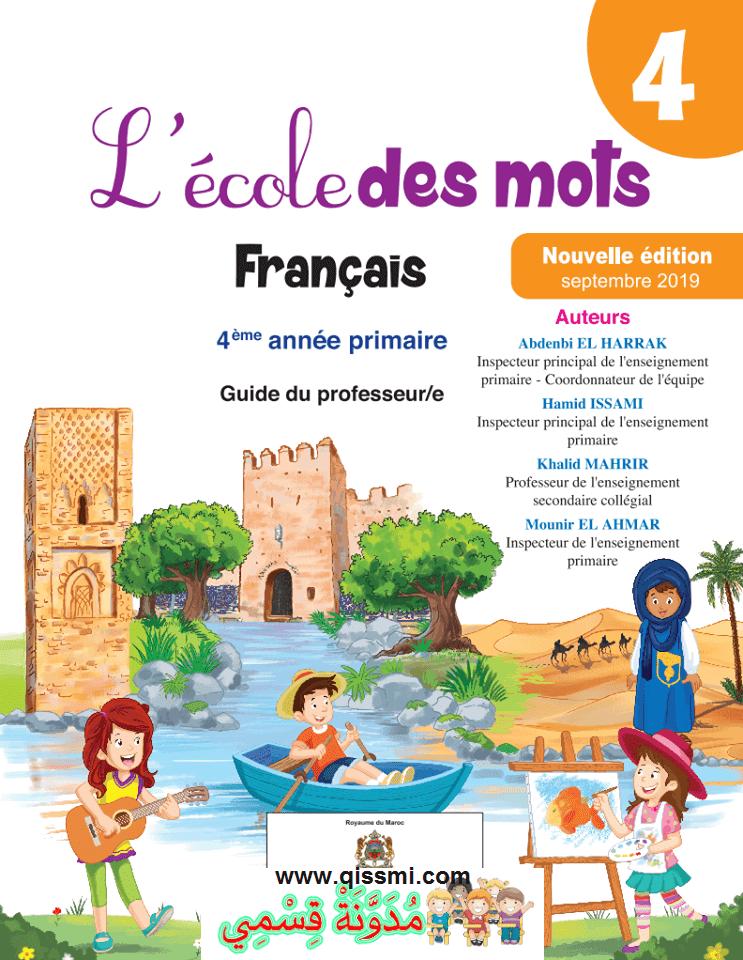 دليل الأستاذ فرنسية l'école des mots للمستوى الرابع وفق المنهاج المنقح  2019