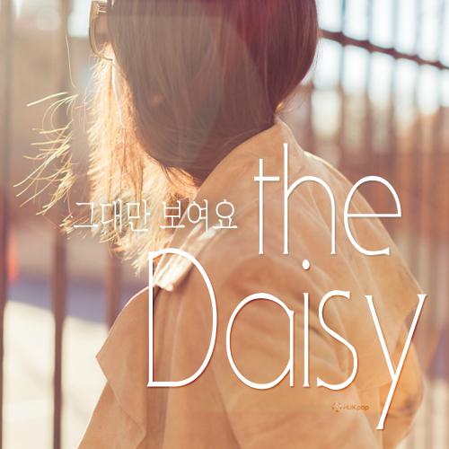 [Single] The Daisy – 그대만 보여요