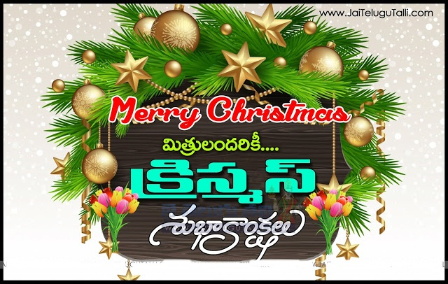 Latest Telugu Christmas Day Wallpapers 2019