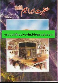 Hazrat Ibrahim book urdu