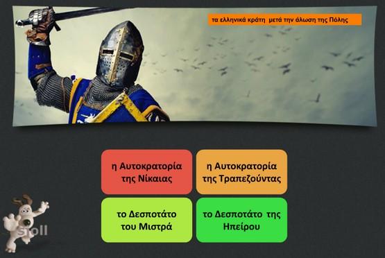 http://kourdt.weebly.com/uploads/1/3/9/5/13957237/ta_ellinikakrati_meta_tin_alosi.swf