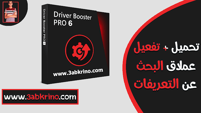 تفعيل Driver Booster 6
