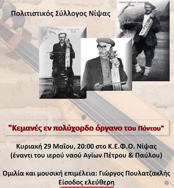 """Εκδήλωση στη Νίψα Αλεξανδρούπολης """"Κεμανές εν πολύχορδο όργανο του Πόντου"""""""