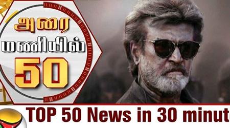 Top 50 News in 30 Minutes   Morning 12-12-2017 Puthiya Thalaimurai TV