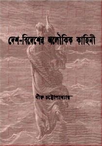 Desh-Bidesher Aloukik Kahini