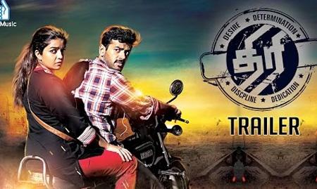 Thiri – Official Trailer | Ashwin, Swathi Reddy, Karunakaran | Ajesh