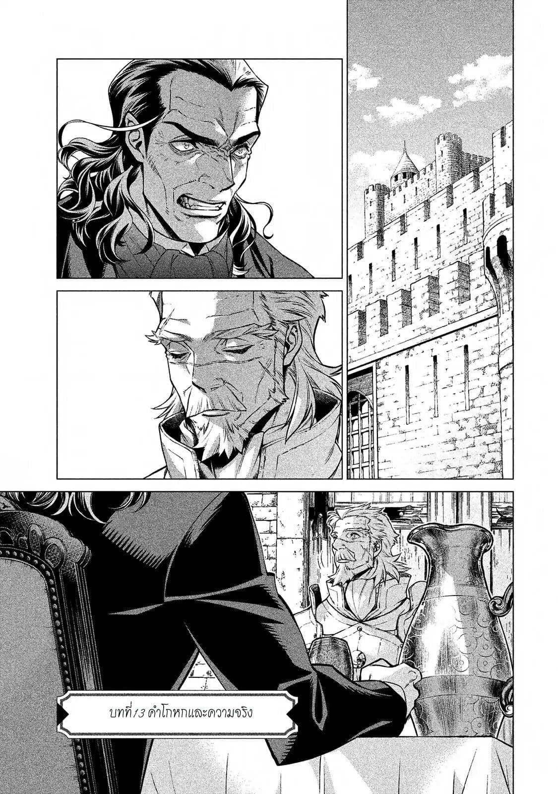อ่านการ์ตูน Henkyou no Roukishi - Bard Loen ตอนที่ 13 หน้าที่ 1