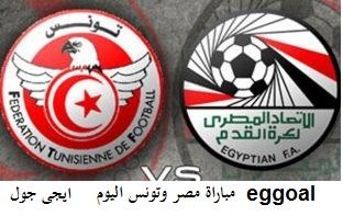 مباشر  مباراة مصر و تونس تصفيات كاس امم افريقيا 2019 , صراع الصدارة والاحتفال بالصعود