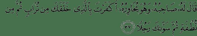 Surat Al Kahfi Ayat 37