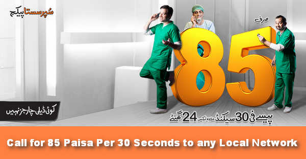 Ufone Super Sasta Package, Rs. 0.85/30 Sec to Any Network