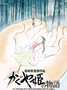 THE TALE OF THE PRINCESS KAGUYA - Kaguya-hime no Monogatari - Streaming watch online sub eng subbed