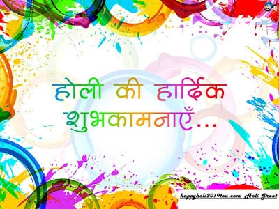 Happy Holi 2019 Greet Special To Your Family And Friends