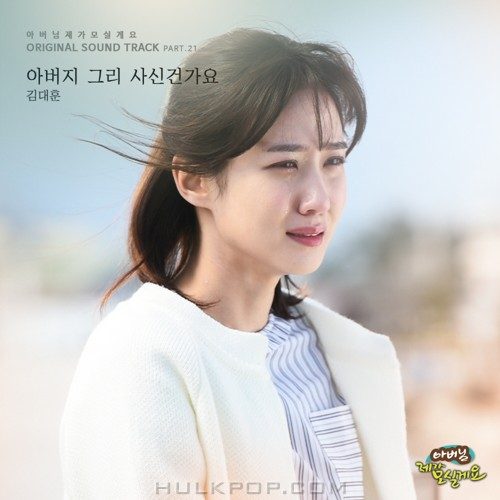Kim Dae Hoon – Father, I'll Take Care of You OST Part.21