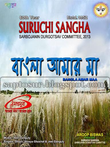 bangla amar maa mp3 song free download