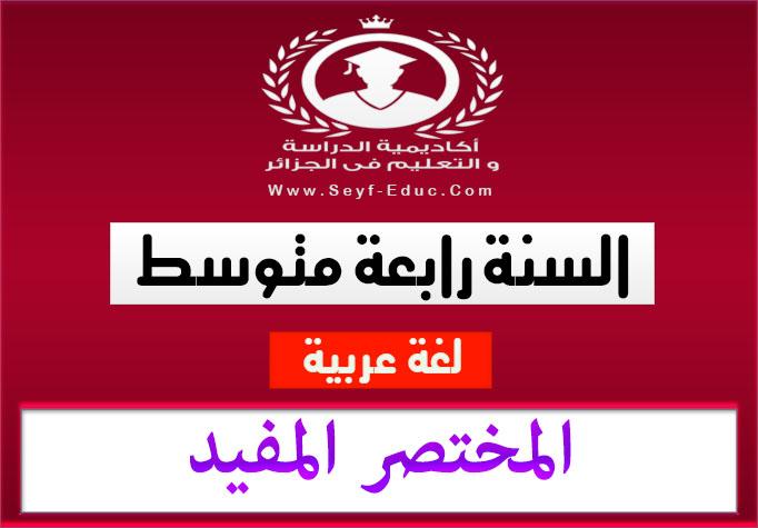 المختصر المفيد لمادة اللغة العربية للسنة الرابعة متوسط