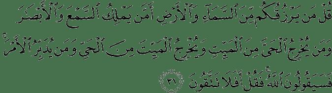 Surat Yunus Ayat 31