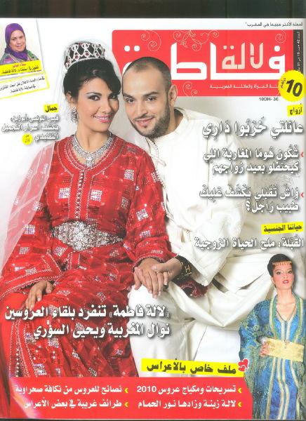 Magazine Caftan 2014 : Majalat Lala Fatima