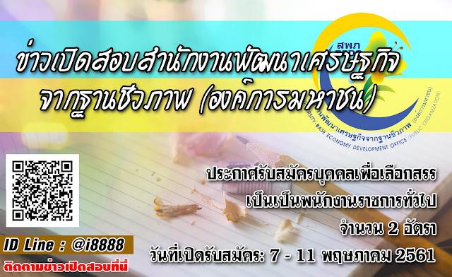 สำนักงานพัฒนาเศรษฐกิจจากฐานชีวภาพ (องค์การมหาชน) เปิดสอบ งานราชการ