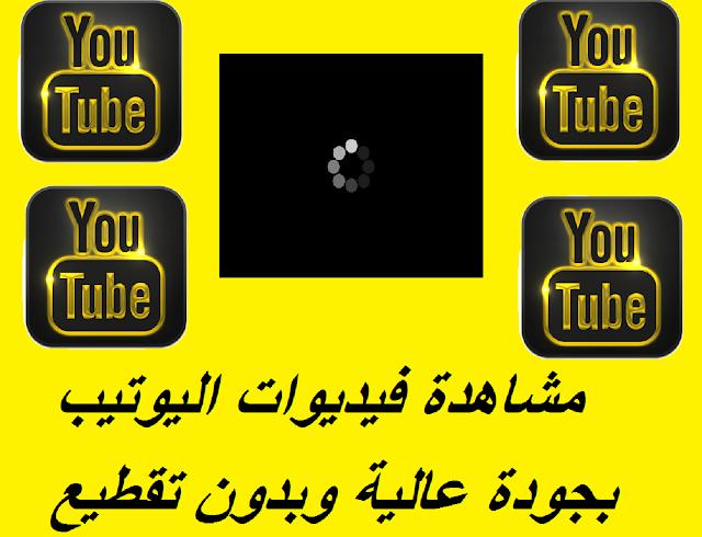 إضافة smartvideo for youtube لمشاهدة فيديوات اليوتيب بدون تقطيع وبجودة عالية