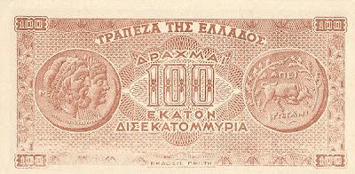 Χαρτονόμισμα των 100 δισεκατομμυρίων δραχμών