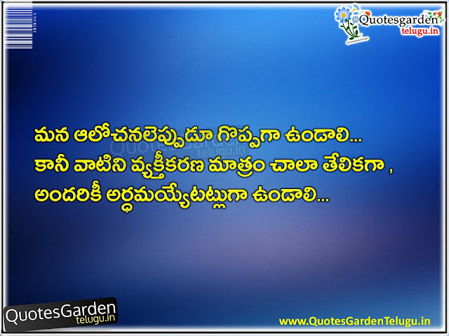 Great Inspirational Quotes in Telugu - Quotes Garden Telugu