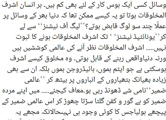 masla e kashmir essay in urdu