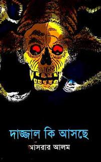 দাজ্জাল কি আসছে? - আসরার আলম, গোলাম সুবহান সিদ্দিকী Dajjal Ki Asce by Golam Subhan Siddique