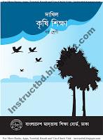 BMEB Dakhil Class Six Agriculture Studies