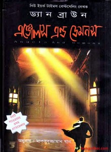 Angels and Demons by Dan Brown Bangla ebook