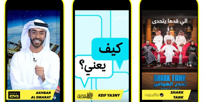 مؤسسات اعلامية عربية تنضم الى سناب شات لخدمة المحتوى العربي