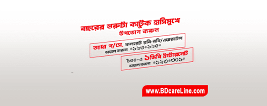 Robi 1GB Internet Offer & 0.5 paisa/sec call rate only 30Tk! Robi New Year Bonanza Offer 2018 | BDcareLine
