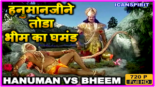 Bheem and Hanuman Story in Hindi