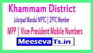 Julurpad Mandal MPTC | ZPTC Member | MPP | Vice-President Mobile Numbers Khammam District in Telangana State