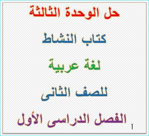 حل الوحدة الثالثة - الرحمة تهزم العاصفة - كتاب النشاط  لغة عربية للصف الثانى الفصل الاول – مدرسة الامارات