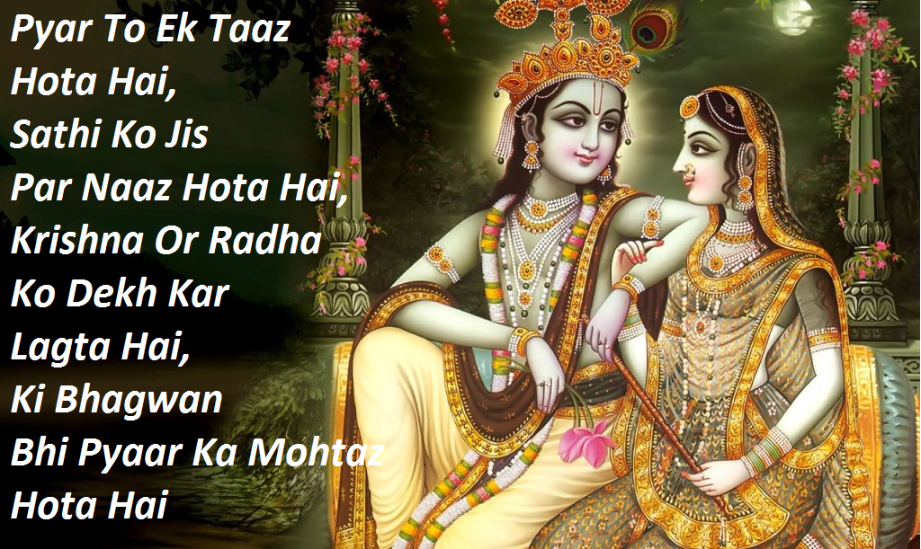 Krishna Radha Love Quotes : Radha Krishna Love Quotes in Hindi With Images Radha Krishna Love