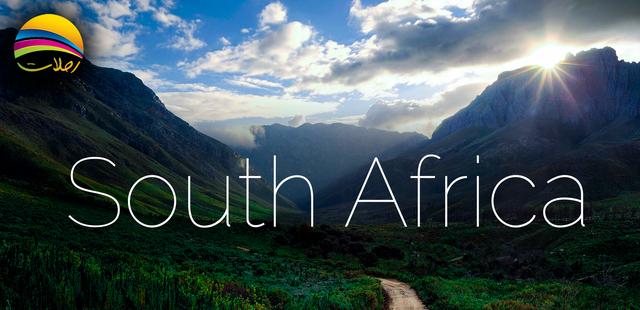 برنامج جنوب افريقيا السياحي