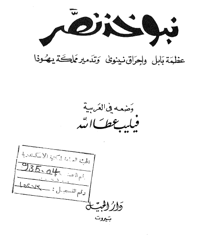 تحميل كتاب عظمة بابل pdf