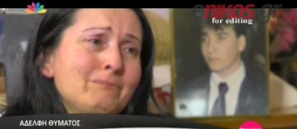 Τα δάκρυα της αδελφής του άτυχου καπετάνιου στην Αργολίδα (βίντεο)