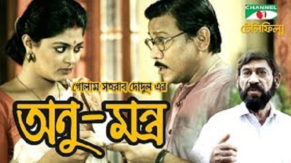 Anu Montro (2017) Bangla Natok Ft. Moushumi Hamid & Shatabdi HD