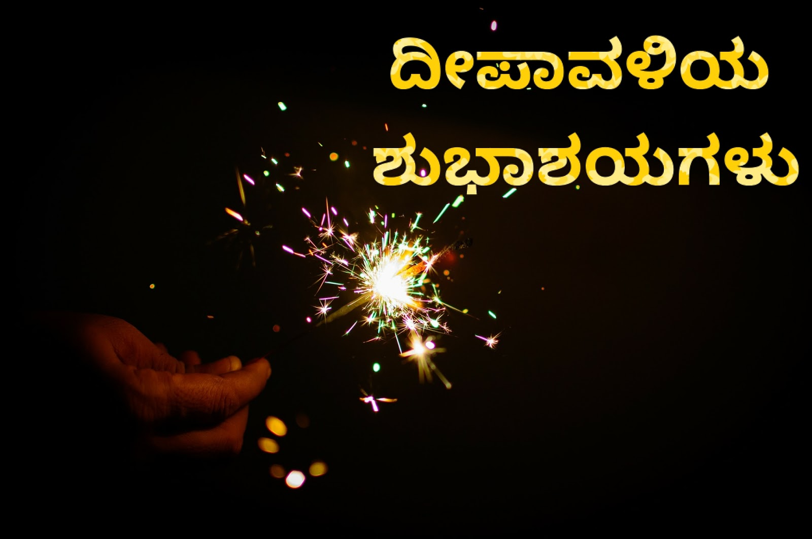 Happy diwali greetings in kannada 2018 free download hd happy diwali greetings in kannada 2018 free download hd m4hsunfo